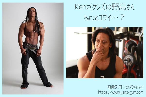 パーソナルジムKenz(ケンズ)野島賢代表