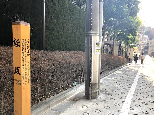 赤坂・転坂(ころびざか)