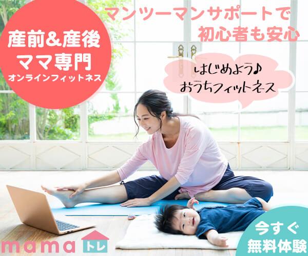 おうちでオンライントレーニング-mamaトレ-