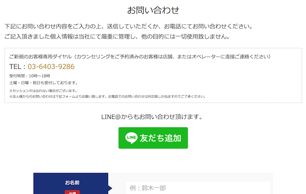 POLICYお問い合わせ入力フォーム