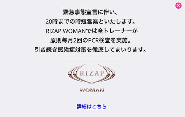 RIZAP WOMAN(ライザップウーマン)は月2でPCR検査