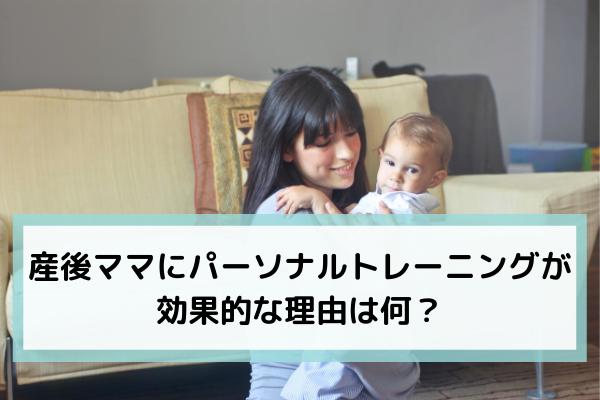 産後ママにパーソナルトレーニングが効果的な理由