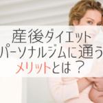 産後ダイエットでパーソナルトレーニングジムに通うメリットとは?