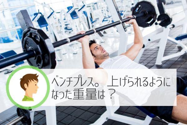 パーソナルトレーニングで上げられるようになったベンチプレスの重量