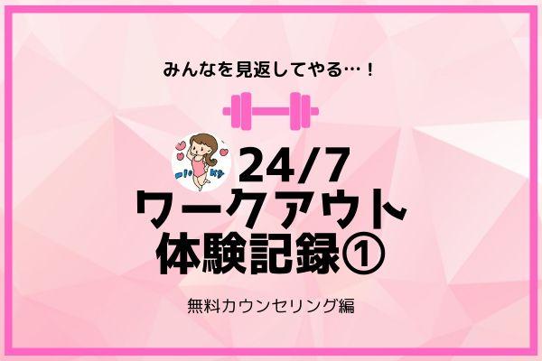 24/7ワークアウトの無料カウンセリング体験談