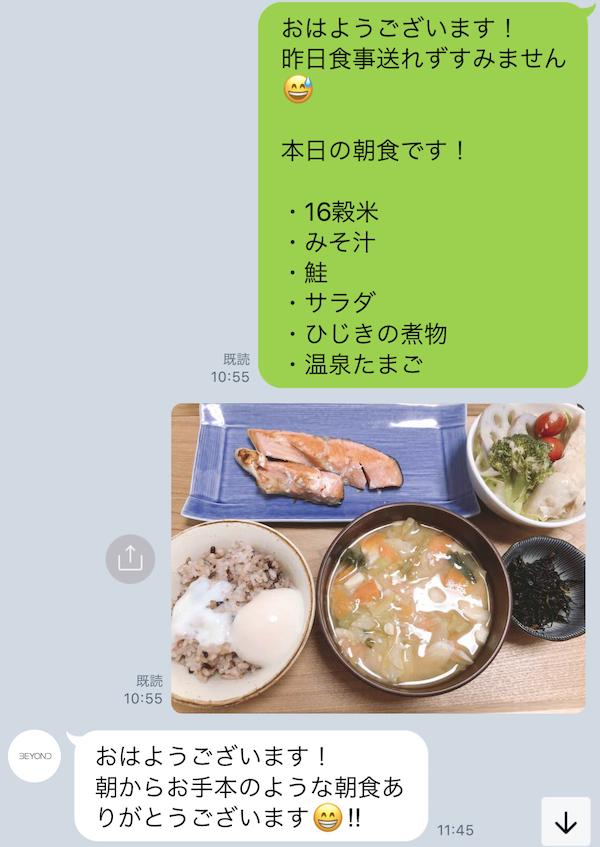 トレーナーさんへの食事報告LINE(ライン)