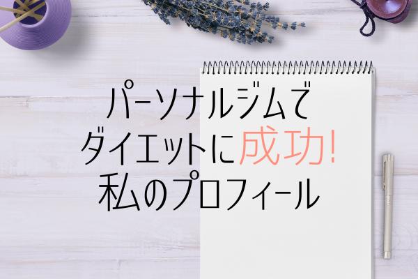 自己紹介/プロフィール